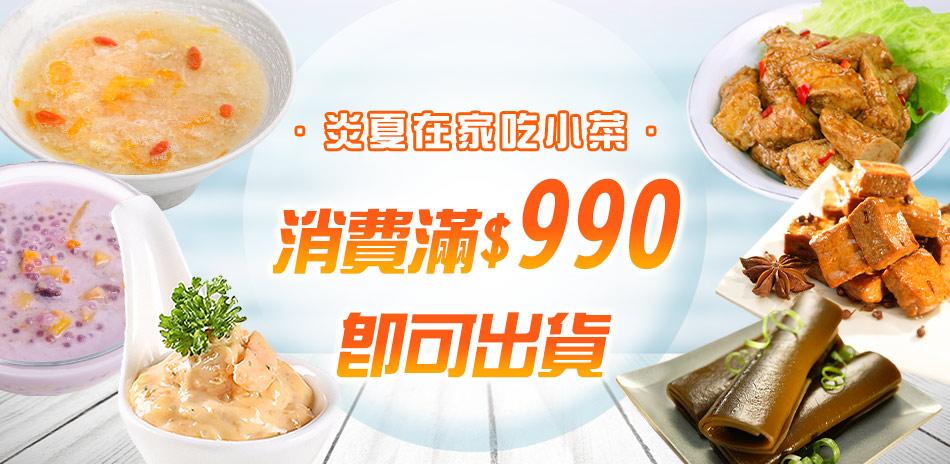 愛上美味熟食任選 990免運!