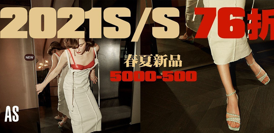 AS集團 春夏新品76折 滿5000再折500