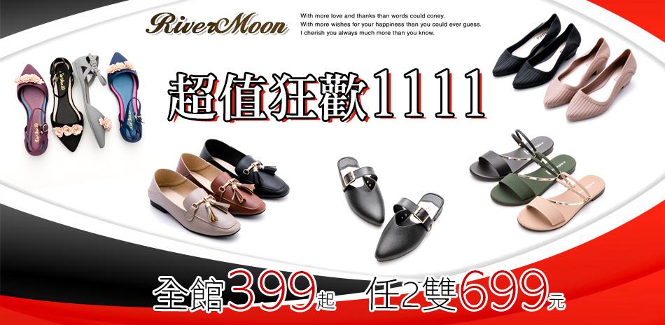 River&Moon夏出清!獨家2雙699