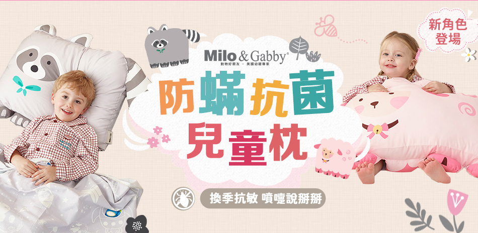 Milo&Gabby 防螨抗敏兒童枕