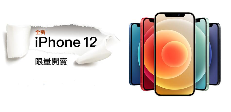 iPhone12 限量開賣,心動快行動