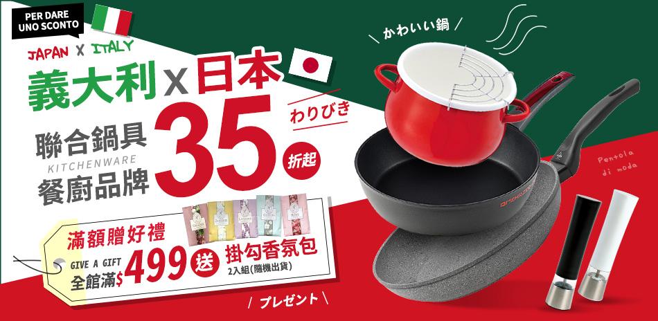 義大利X日本聯合鍋具餐廚品牌35折起滿額贈好禮