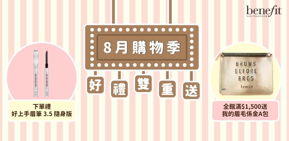Benefit★開幕慶全館9折▼好禮雙重送