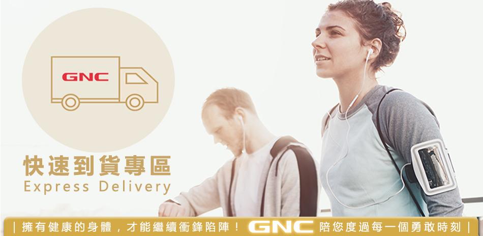 GNC 快速到貨大優惠