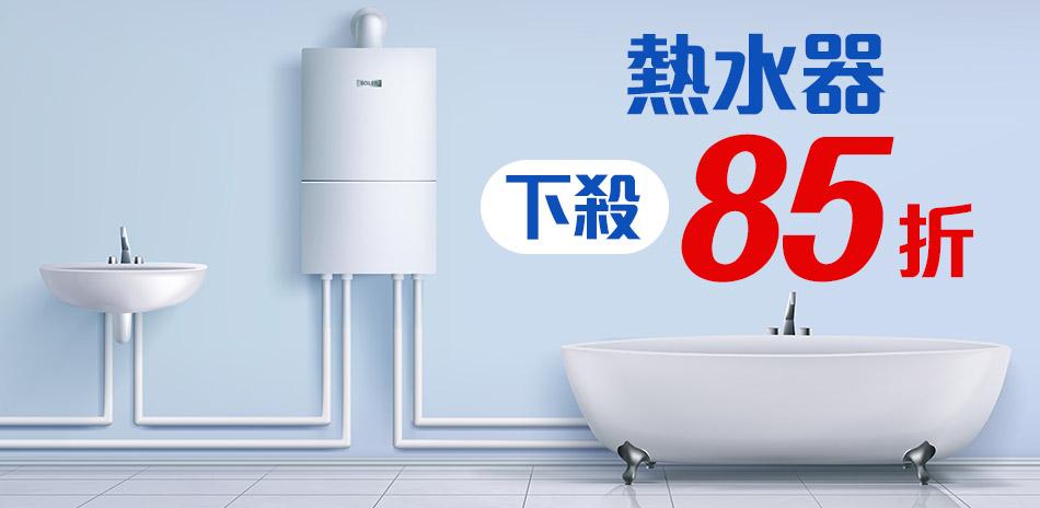 【熱水器 精選品牌】歡慶週年!限時下殺85折