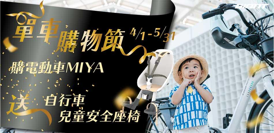單車購物節|GIANT指定電動車 送兒童安全椅