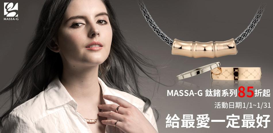 MASSA-G任選一件85折