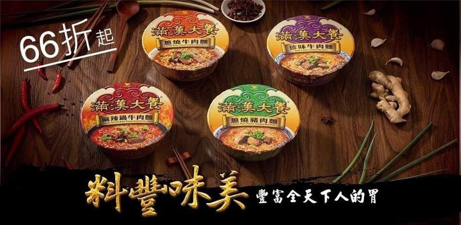 漢漢大餐/味王/來一客 泡麵66折起