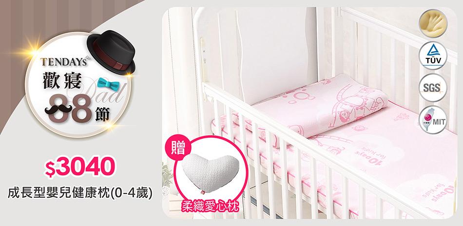 TENDAYS 歡寢88節。嬰童枕8折