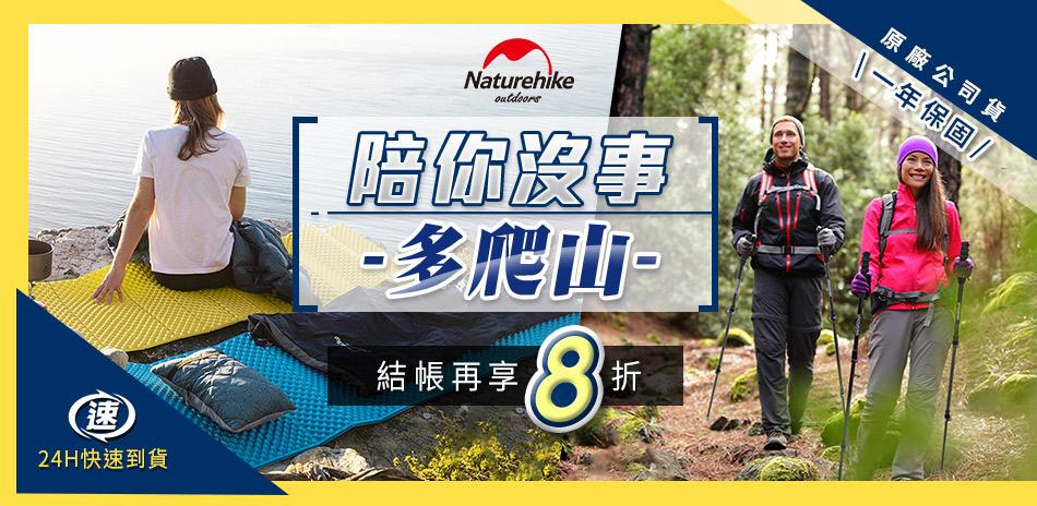 Naturehike 陪你沒事多爬山 單件8折