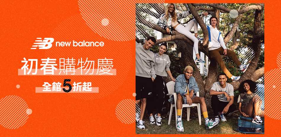 New Balance 初春購物慶,全館5折起