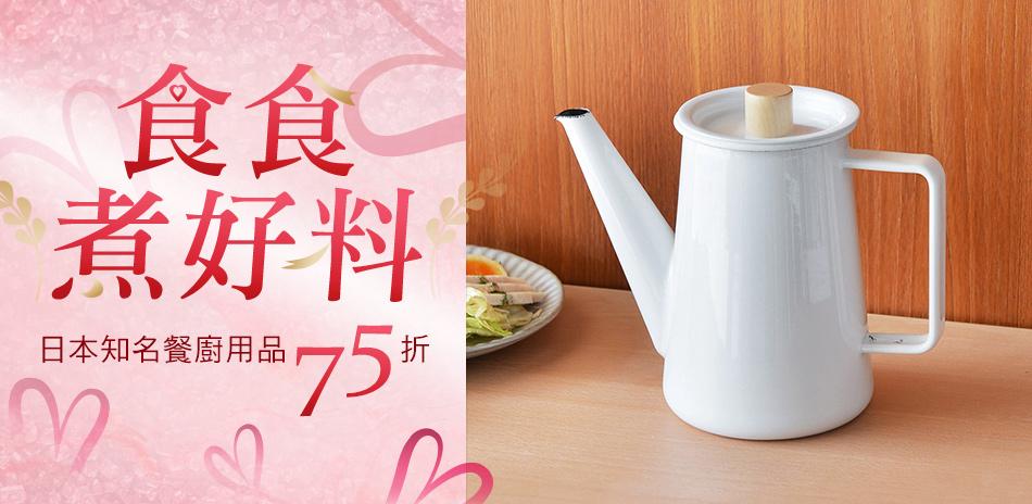 日本知名餐廚用品 限時75折起