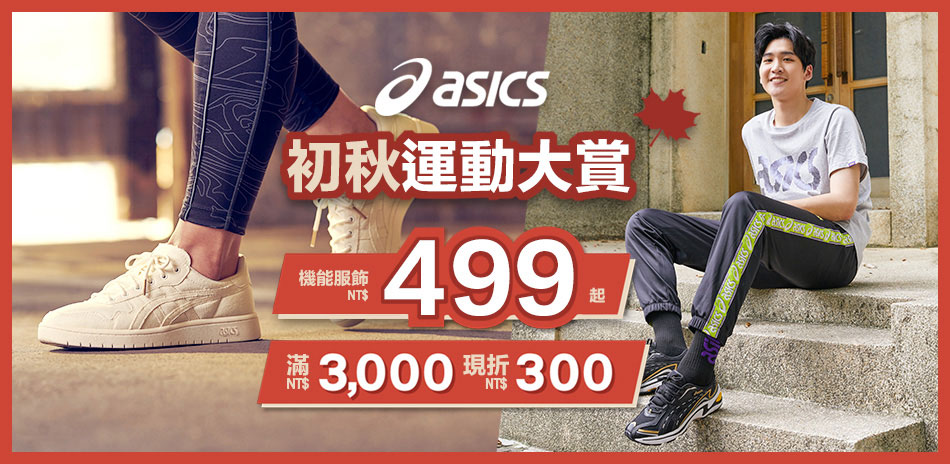 ASICS 百貨週年慶 鞋款1299起 滿額再折
