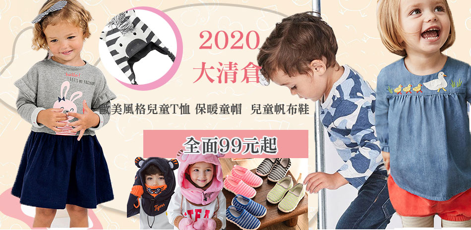 18M~2Y小童裝鞋帽 2020年度特賣