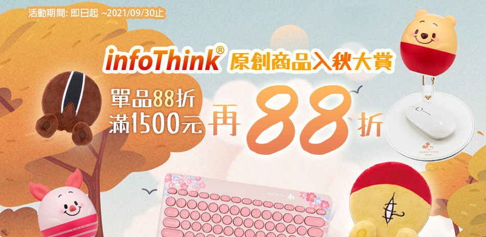 infothink周邊產品88折滿額再折