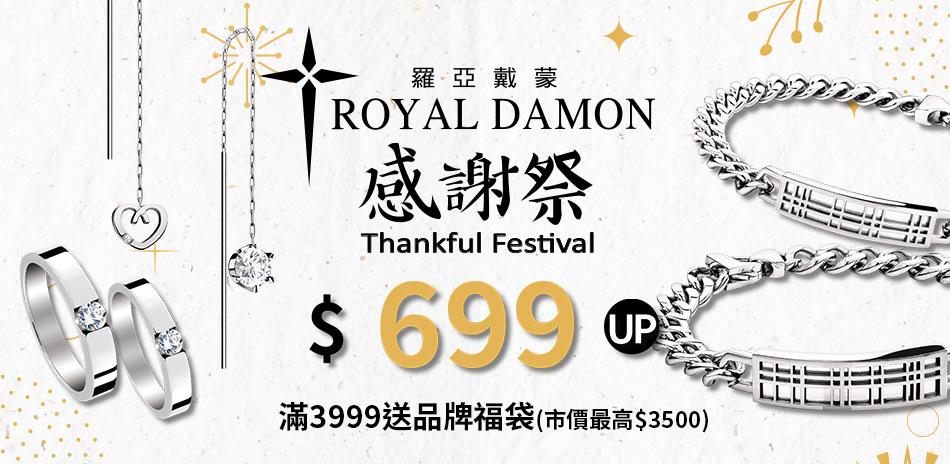 Royal Damon羅亞戴蒙感謝季$699up