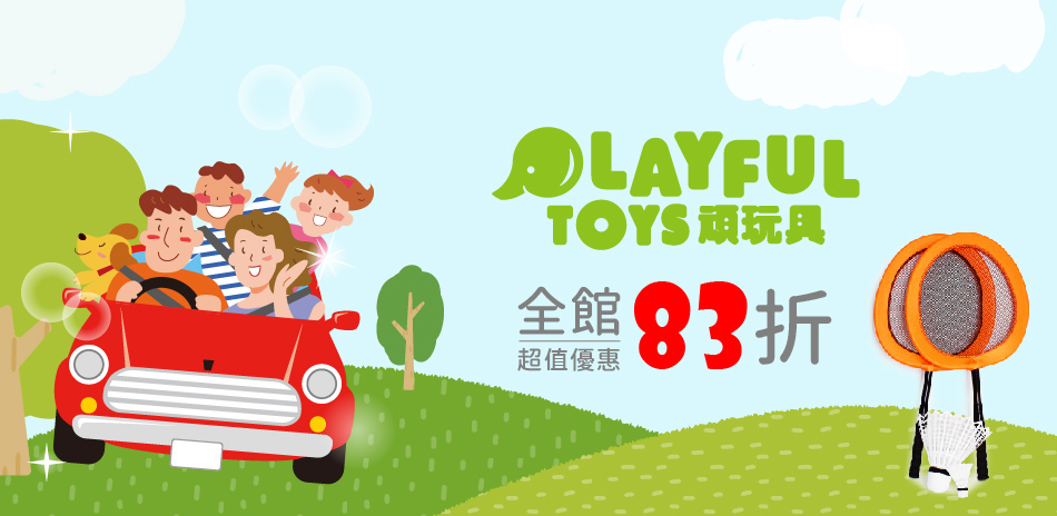 PlayfulToys頑玩具 全館超值優惠83折