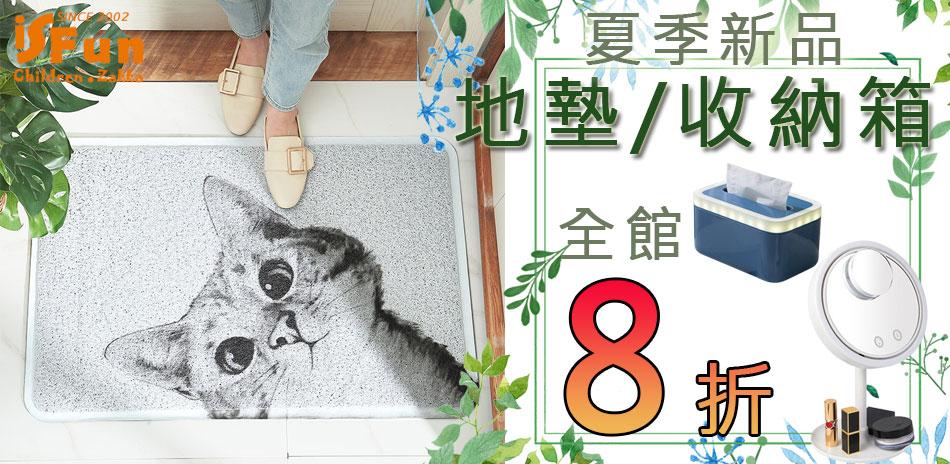 iSFun 夏季新品 地墊/夜燈8折!
