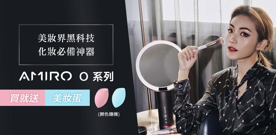 AMIRO美妝鏡88折!O系列加碼送美妝蛋