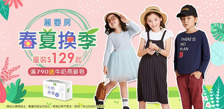 麗嬰房 春夏換季 童裝129元起(滿額贈)