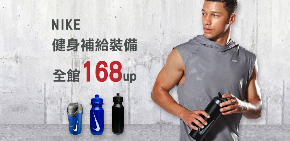 NIKE 健身補給裝備 全館168up