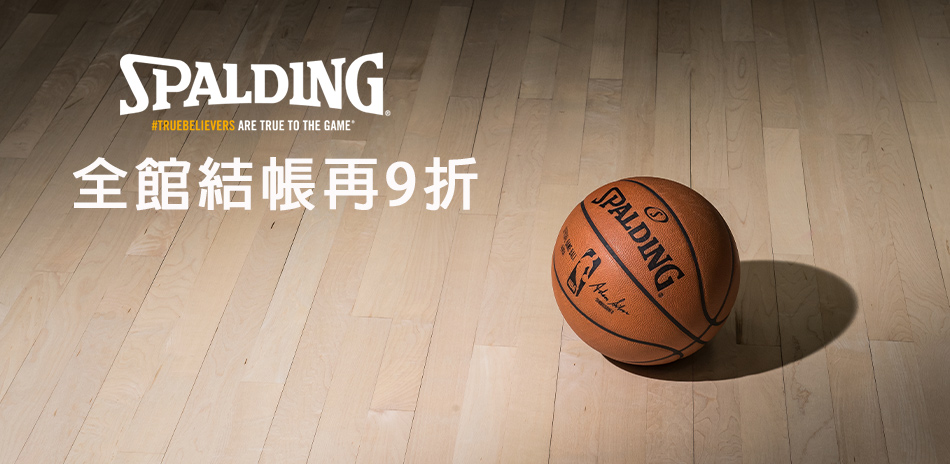 SPALDING活動_開學季全館結帳再9折