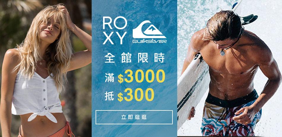 ROXY/QUIKSILVER 滿額折300