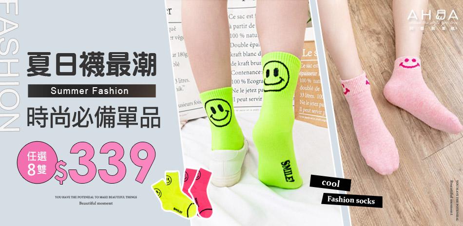 阿華有事嗎 夏日襪最潮 時尚單品任選8雙$339