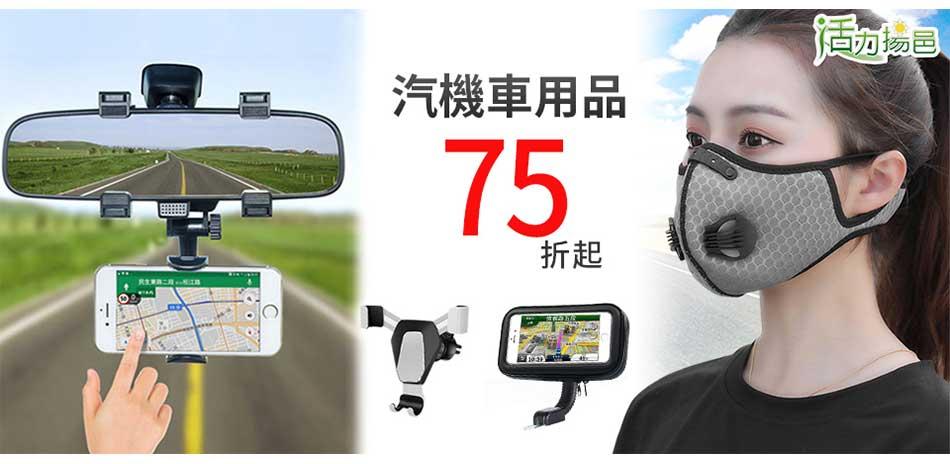 活力揚邑 車用品75折起(售價已折)