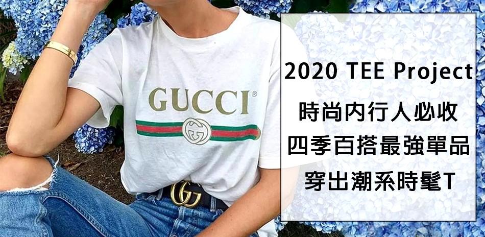 2020 春夏百搭款 時髦精品T-shirt