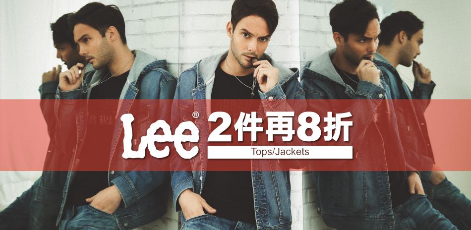 Lee上衣2件再8折