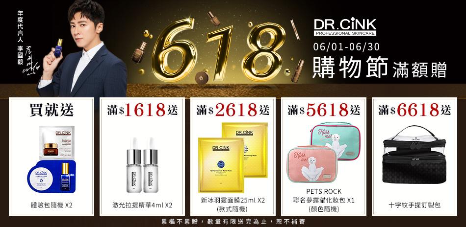 Dr.Cink 618購物節★豪禮五重贈