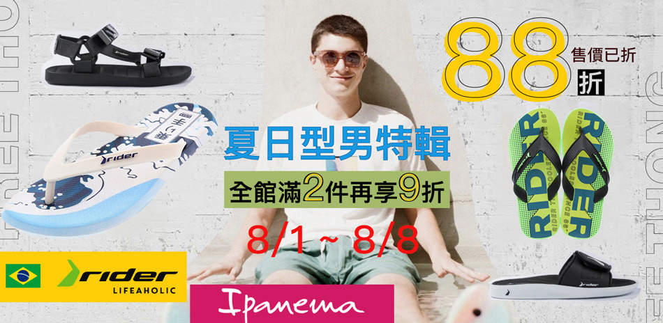 Ipanema Rider88折 全館2件再9折