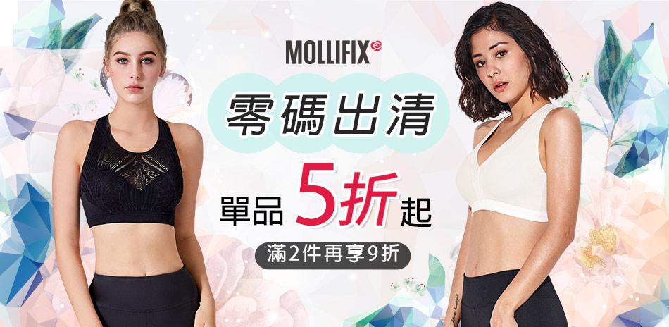 Mollifix零碼出清超低5折起2件再享9折