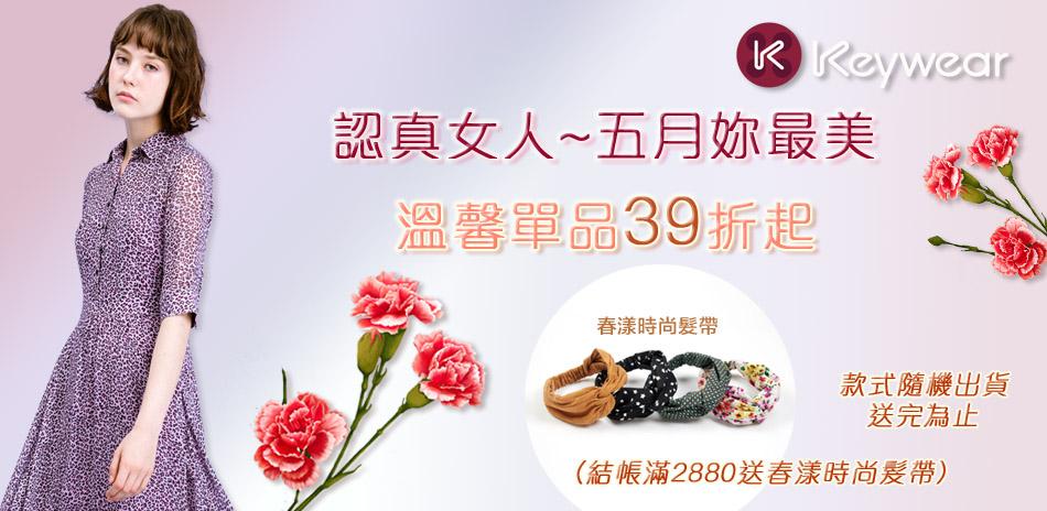 奇威~溫馨單品39折起(滿2880送時尚髮帶)