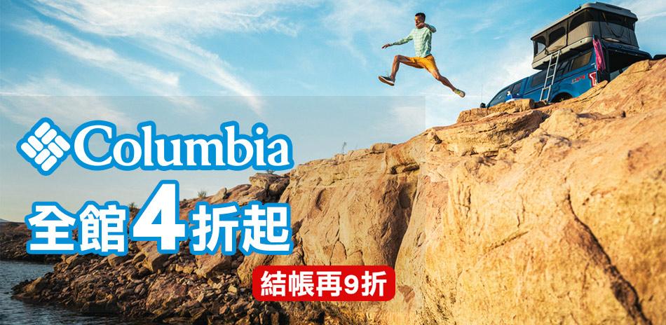Columbia哥倫比亞 全館4折起 結帳9折