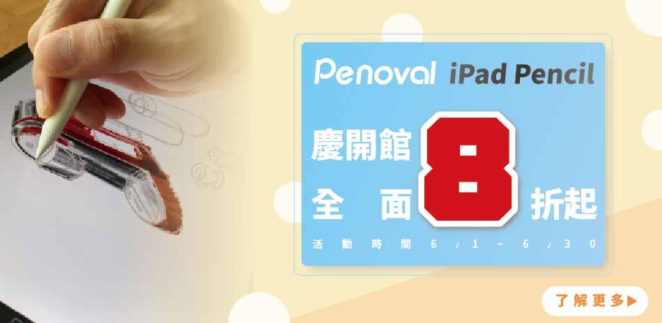Penoval品牌慶,iPad觸控筆結帳8折!