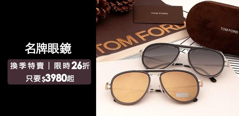 名牌眼鏡 換季特賣3980/4600/5600