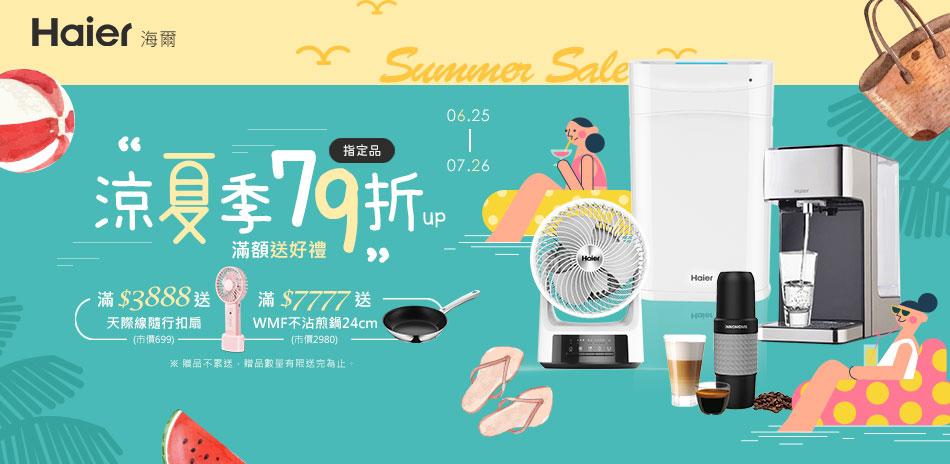 【海爾】涼夏季指定品79折起 滿額送好禮