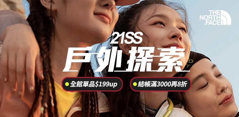 TNF 21SS 戶外探索 全館滿3000再8折