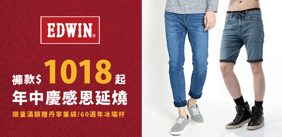 EDWIN各式褲款$1018起,滿額再贈品牌好禮