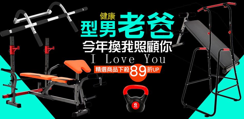 健康型男老爸精選商品89折UP