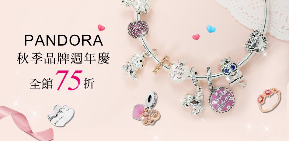 Pandora 秋季品牌週年慶全館75折