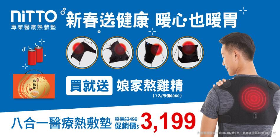 NITTO/Sunbeam熱敷墊♥︎暖心價5折起