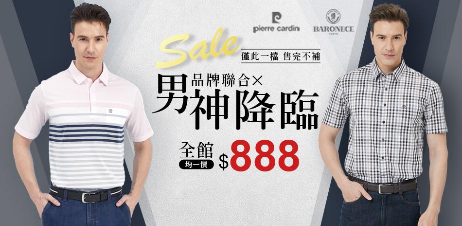 男神降臨x品牌聯合 均一價888
