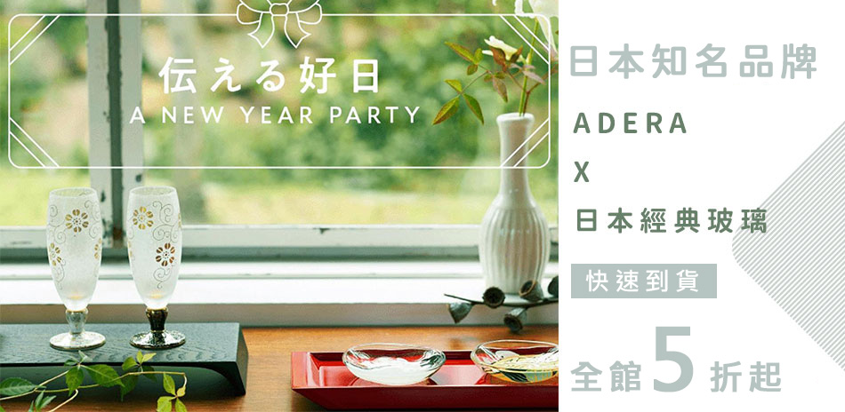 aderia日本經典玻璃品牌 限時5折起(24H