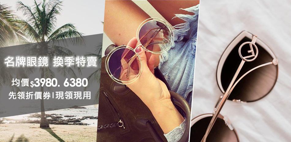 名牌墨鏡/眼鏡 均價3980/6380