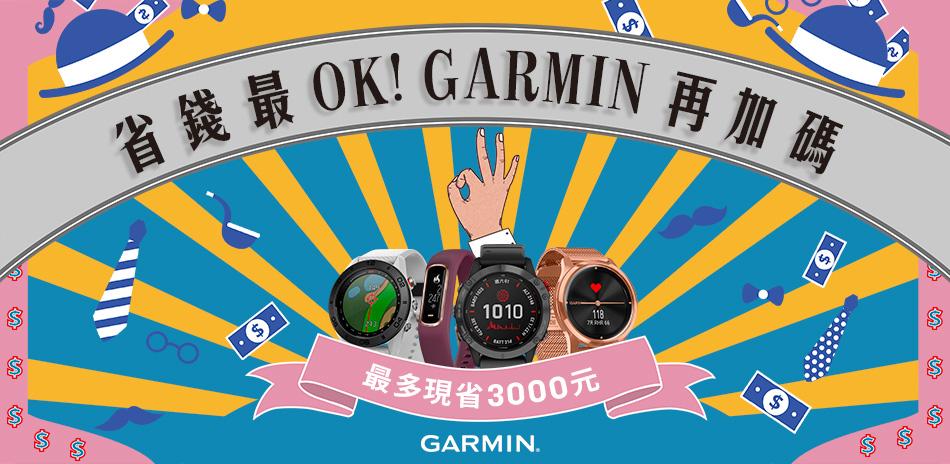 Garmin振興!最高省3000元