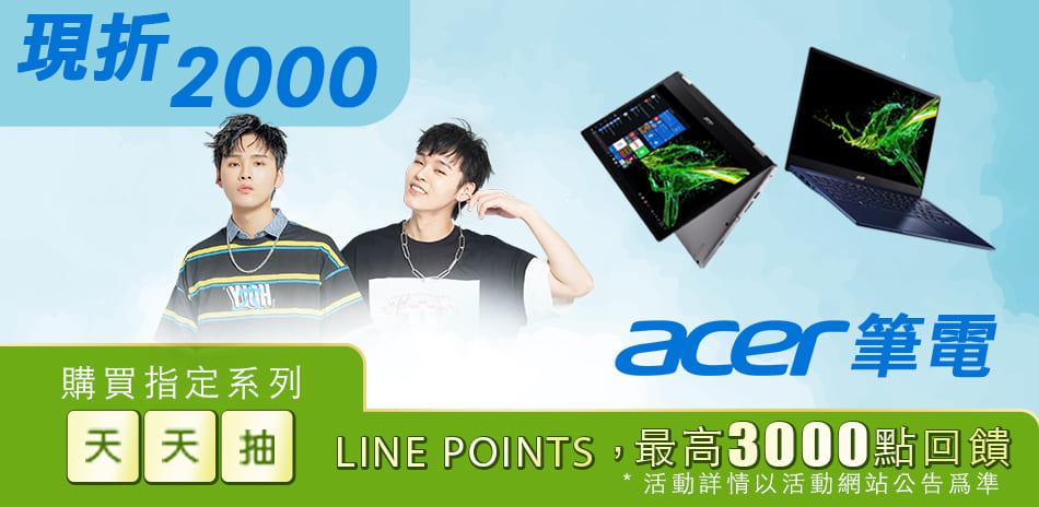 Acer筆電限時折兩千
