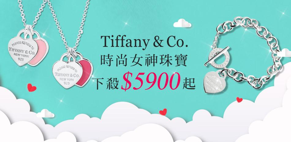 Tiffany&Co. 下殺5900起